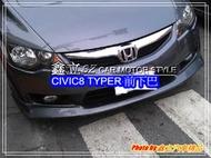 ※ 鑫立汽車精品 ※ CIVIC8 CIVIC 8 喜美八代 原廠前保桿 09 後 專用 TYPER 前下巴 前中包