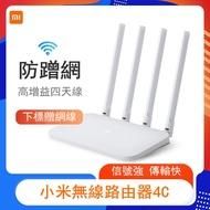 🔥官方正品🔥小米路由器4C 小米 路由器 2.4G Wifi 基地台 訊號增強 放大器 強波器 無線網路 分享器