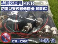 高雄監視器 絞線傳輸器 Cable線網路線BNC視頻轉換 適攝影機DVR CVI TVI AHD 10條防雷型雙絞線傳輸器(拋棄式)