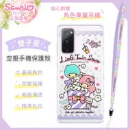 【雙子星】三星 Samsung Galaxy S20 FE 5G 氣墊空壓手機殼(贈送手機吊繩)