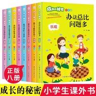 [8 Books] Children's Problem Solving Story Books 成长的秘密彩绘版办法总比问题多系列儿童书籍励志读物8册