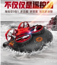 搶先福利 遙控玩具 水陸兩棲兒童遙控船高速快艇防水氣墊船模男童4-12歲水上電動玩具YJT 夏季狂歡爆款