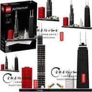 LEGO樂高21033建築系列天際線芝加哥迪拜悉尼上海男拼插玩具積木