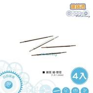 【鐘錶通】錶耳 / 彈簧棒–細(管徑1.3~1.4mm )4入 / 單一尺寸