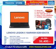 LENOVO LEGION 5 15ARH05H-82B10043TA (ฟรี STEAM 300) (กรุณาสอบถาม TRAKOOL STORE ก่อนสั่งซื้อ)