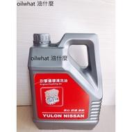 ⁂油什麼⁂  NISSAN 引擎循環清洗油 引擎內部清洗劑 強效引擎油泥去除劑 日產 引擎油泥清洗劑 引擎通樂