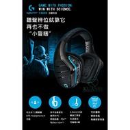 【現貨出貨 送線貼】Logitech G633S RGB USB 7.1 環繞音效遊戲耳機麥克風 電競耳機 羅技 G933