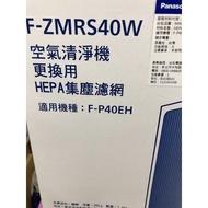 Panasonic 國際牌F-P40EH(HEPA)除臭二合一濾網)