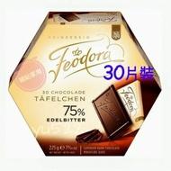 🔥 限量 德國 Feodora 75% 60% 黑巧克力薄片 30片裝 薄片 黑巧克力 巧克力 賭神巧克力 225g