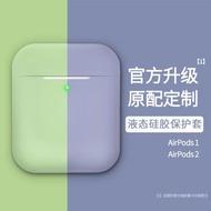 耳機套 airpods保護套蘋果液態硅膠無線藍芽耳機套Airpods2透明超薄防塵貼2代1二airpod