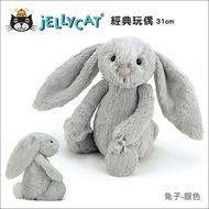 ✿蟲寶寶✿【英國Jellycat】最柔軟的安撫娃娃 經典兔子玩偶(31cm) 銀色