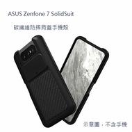 RHINO SHIELD 犀牛盾 ASUS Zenfone 7 SolidSuit 碳纖維 防摔背蓋 手機殼 保護殼 內嵌蜂巢結構 加強防護