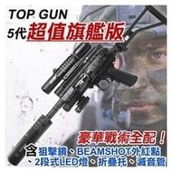 [強尼五號] TOP GUN 5代旗艦版鎮暴槍5代 (全配) 鋁合金材質 合法認證 手感超好 威力升級 漆彈槍 BB槍