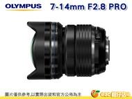[分期零利率/送2000元+拭鏡筆] Olympus M.ZUIKO ED 7-14mm F2.8 PRO 廣角鏡頭 元佑公司貨 7-14