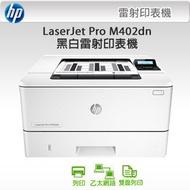 【6/2有現貨】HP LaserJet Pro M402dn 402dn 黑白雷射雙面印表機