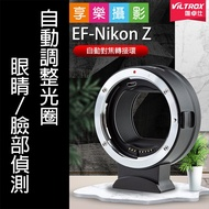[享樂攝影]唯卓 Viltrox EF-Nikon Z EFZ 自動對焦轉接環 可調光圈 Canon EF鏡頭轉Nikon Z機身 支援IS防抖 Z6 Z7