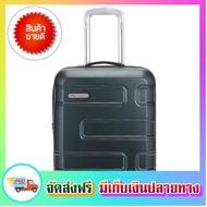 โปรคุ้ม !!! กระเป๋าเดินทาง ขนาด 18นิ้ว เหยียบไม่เเตก รุ่น New Textured (ถือขึ้นเครื่องได้ Carry-on) กระเป๋าเดินทาง18 กระเป๋าเดินทางล้อลาก กระเป๋าลาก กระเป๋าเป้ล้อลาก กระเป๋าลากใบเล็ก กระเป๋าเดินทาง20 เดินทาง16 เดินทางใบเล็ก travel bag luggage size