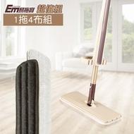 【EM易拖寶】360度免沾手可站立乾濕平板拖把1拖4布組EM001