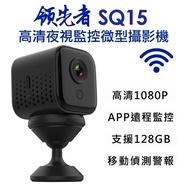 【領先者】SQ15 高清夜視WIFI監控 磁吸式微型智慧攝影機