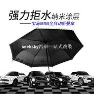 【mini一站式改裝】適用于寶馬迷你MINI cooper countryman三折傘 自動傘 折疊雨傘
