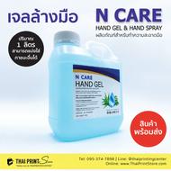 เจลล้างมือ N Care Hand Gel ปริมาณ 1000 ml. / เจลล้างมือ / ผลิตภัณฑ์ทำความสะอาด