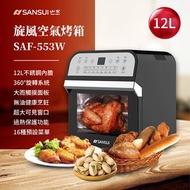 【SANSUI 山水】12L旋風智能空氣烤箱(黑) SAO-510B