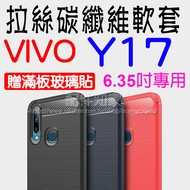 【贈滿版玻璃貼】VIVO Y17、Y12 1902 6.35吋 防震防摔 拉絲碳纖維軟套/保護套/背蓋/全包覆/TPU-ZY