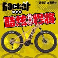 【忠明自行車】GIANT ROCKER E+ 全地形跨界胖胎車 電動輔助 自行車