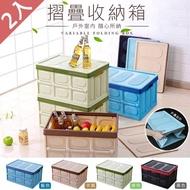 【VENCEDOR】大容量簡易組裝折疊式收納箱-2入組(加蓋摺疊收納箱  置物箱 折疊籃 居家汽車兩用 提把設計)