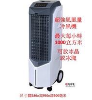 Imarflex 伊瑪 - 最新運到移動式電子遙控冰冷風機ICF140R