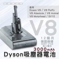 (超取免運)戴森dyson V8 dyson V7 3000mAh sony電芯Li-ion電池(v7、v8 共用款)