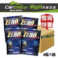 ZERO SP RS 5W40 液鈦酯全合成機油 (4罐/箱)