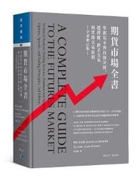 期貨市場全書:掌握基本與技術分析、選擇權、價差交易和實務交易原則(全新增訂版)