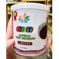 (甜在❤️裡)采鴻天然食用色素
