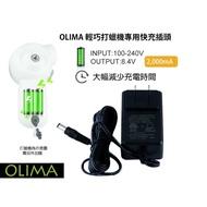 olima無線打蠟機 2A(快速充電)頭