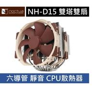 貓頭鷹Noctua NH-D15 雙塔雙扇六導管靜音CPU散熱器