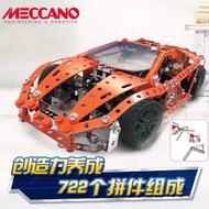 聯名珍藏版MECCANO益智拼裝玩具模型蘭博基尼超級跑車F1組裝賽車