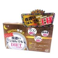 買二送一 現貨 新谷酵素 日本正品  新谷酵素30包入 加強黃金版NIGHT DIET 夜遲 酵素  王樣加強版果蔬精華