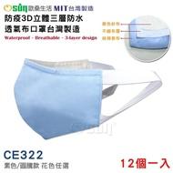 【Osun】防疫3D立體三層防水透氣布口罩台灣製造-12個一入(大人款/CE322)