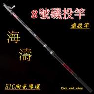 米和釣具 台灣磯投竿碳素8號18尺 5.4m磯竿磯釣竿 遠投竿 磯投竿 海釣竿 海釣 釣魚 遠投 路亞竿