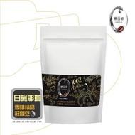 【LODOJA 裸豆家】日曬耶加雪菲莊園阿拉比卡手挑精品咖啡豆227g(淺烘培 莊園等級 認證 有機豆 新鮮烘培)