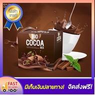 ถูกจี๊ดจ๊าด ไบโอโกโก้มิกซ์ Bio Cocoa Mix By Khunchan ของแท้ 100%