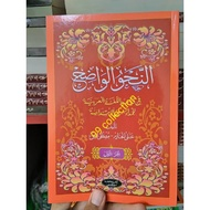 The Book Of Nahwu Wadhih Al Nahwu Al Wadhihu Cheap Price