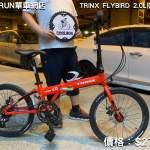 (全港送貨服務)TRINX FLYBIRD 2.0L 16速摺疊單車