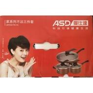 ASD愛仕達:家系列不沾鍋三件組