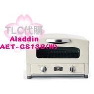 【TLC代購】Aladdin 阿拉丁 AET-GS13B(W) 遠紅石墨烤箱 白色 2019新款 ❀預購商品❀