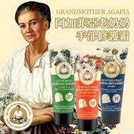 俄羅斯 Grandmother Agafia 阿加菲亞老奶奶 手部修護霜 75ml 護手霜 護手乳液 護手乳【N600999】