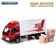 ╭。BoBo媽咪。╮盒裝 凱迪威模型 1:50 箱式載貨車 物流車 廂式卡車 貨車 貨櫃拖車 SIKU