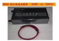 純正弦波 太陽能 獨立型 逆變器 inverter 3000w 足1500w 24VDC to 220VAC