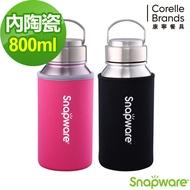 Snapware 陶瓷不鏽鋼超真空保溫運動瓶(含布套)-800ml-買一送一